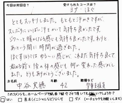 ご体験談 中谷様.jpg