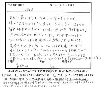 みなさまの声 長谷川さん.jpg