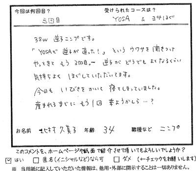 よさほぐ 北村さん.jpg