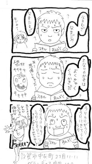 ジョジョ大.jpg