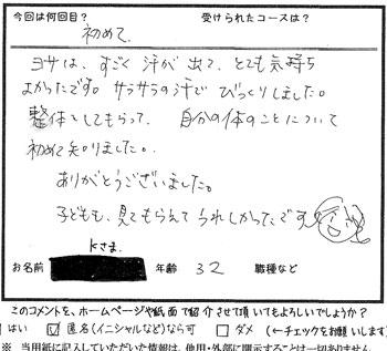 デトほぐ kさん.jpg