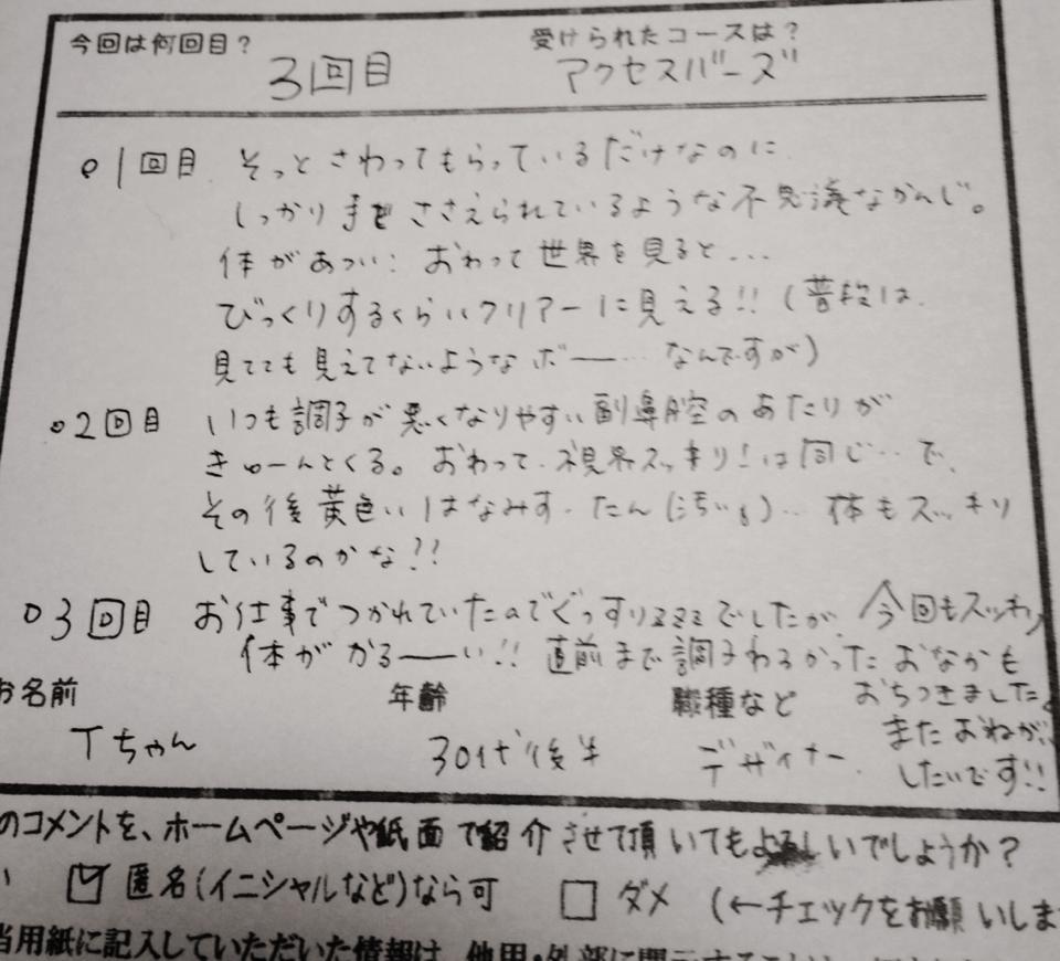 バーズ Tちゃん.jpg