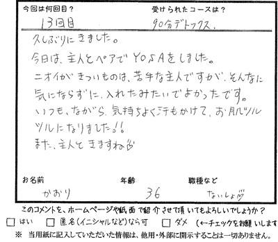 ペアヨサ かおりさん.jpg