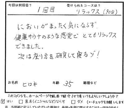 ペアヨサ ヒロキさん.jpg