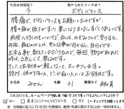 ボデイバランス みかんさん.jpg