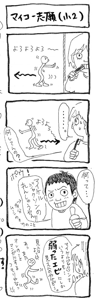 マイコー志願.jpg
