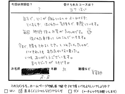 ヨサほぐ Sさん.jpg