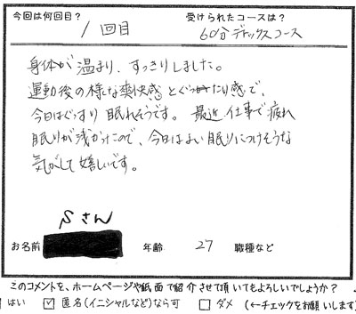 ヨサデト 0903 Sさん.jpg