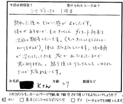 ヨサデト 0903 kさん.jpg