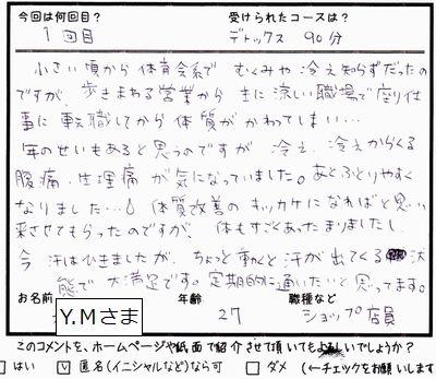 ヨサデト体験談 Y.Mさま.jpg