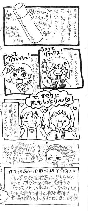 ローションスプレー.jpg