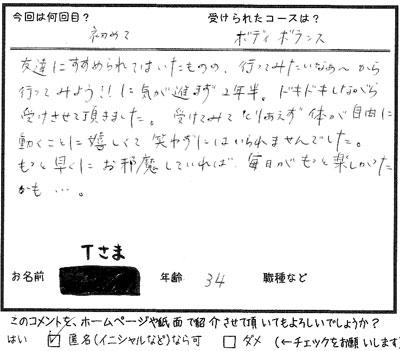 09年2月ボデイバランスN.jpg