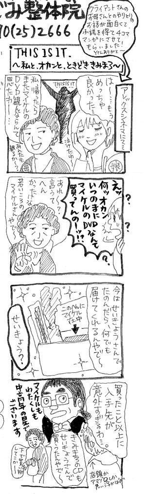 0912月まんが.jpg
