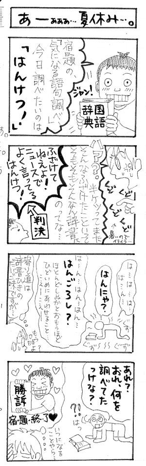 1009 漫画.jpg