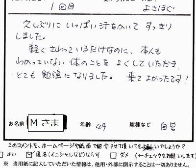 H26.7.Mさま.jpg