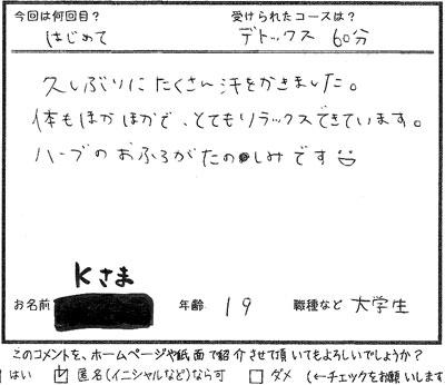 09年3月 デトKさま.jpg