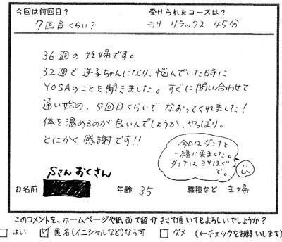 0904 ヨサリラ Sさんおく.jpg
