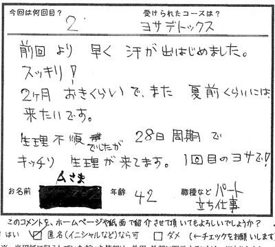 0905-デト Aさま.jpg