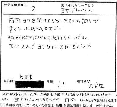 0905-デト Kさま.jpg