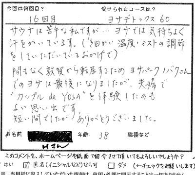 0906 デトHさま.jpg