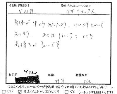 0906-リラYさま.jpg