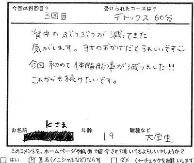 0907-kさん デト.jpg