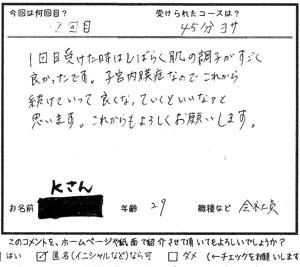 0908リラ kさんペア.jpg
