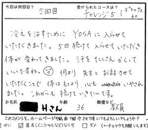 0908-チャレ5 Hさま.jpg