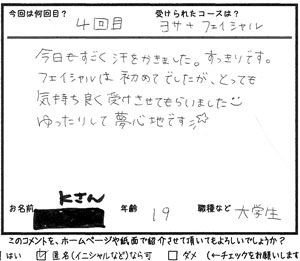 0909 フェイシャル kさま.jpg