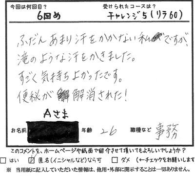 0909 Aさま リラ60チャレ5.jpg