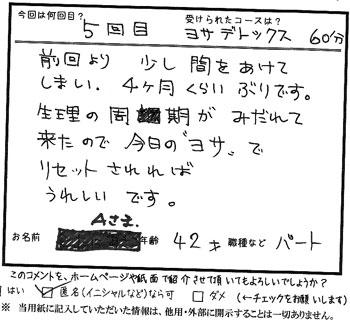 0912-Aさんデトペア.jpg