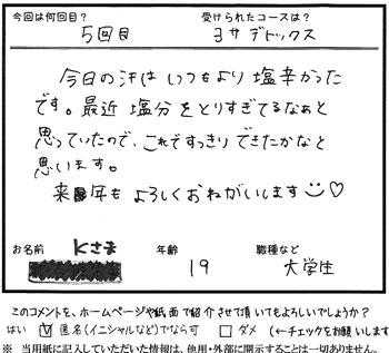 0912-Kさま デトペア.jpg
