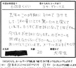 1002-デト kさま.jpg