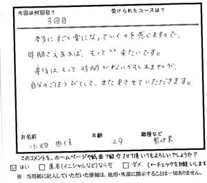 1002-ボデイバランス 小畑さ.jpg