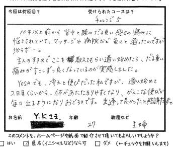 1003-k様 ちゃれ5.jpg
