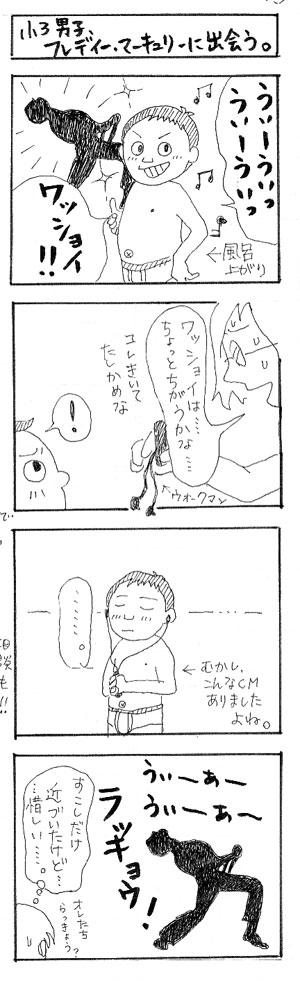 1006-まんが.jpg