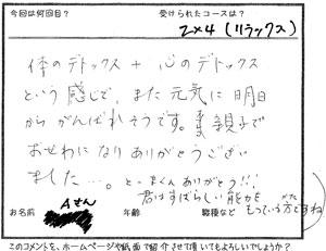 1008-Aさん 2×4.jpg