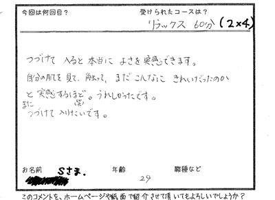 1008-Sさま 2×4.jpg