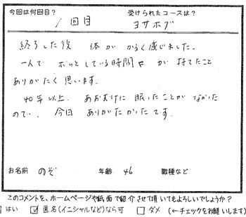 1103ママリラクほぐNさん.jpg