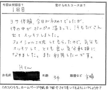 1103-ママリラクフェイシャル.jpg
