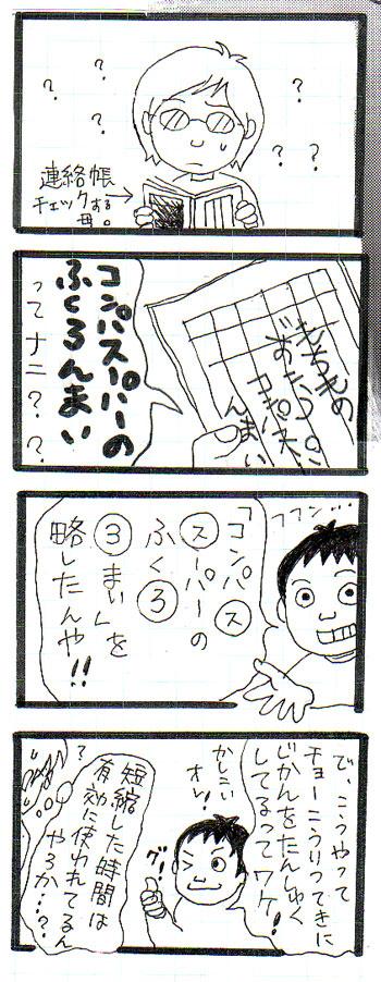 1104-manga.jpg