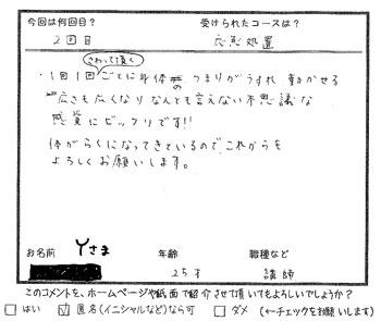 1105-yさん.jpg