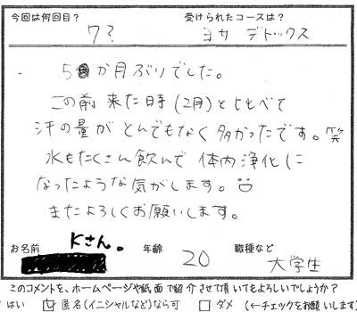 2010-7 Kさん.jpg