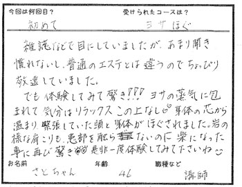 201101-さとちゃんさん ヨサ.jpg
