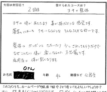 2303ほぐ Oさん.jpg