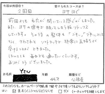 2303-hogu-Yさん.jpg