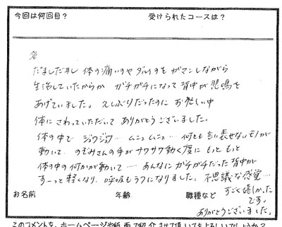 2303-seitai-Tさん.jpg