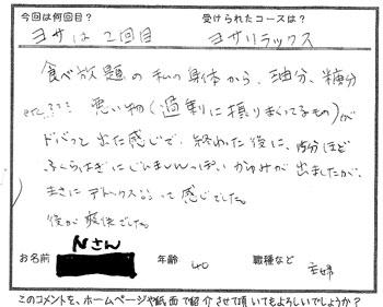 2303-yosa-Nさん.jpg