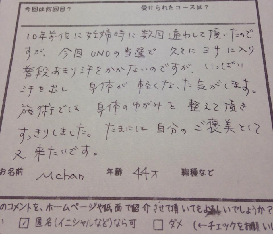 Mchan.jpg